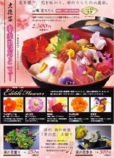 春季限定!【花の寿司】