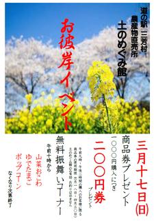 3月17日 春のお彼岸イベント