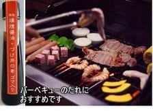漬け丼の素・バーベキューのタレ