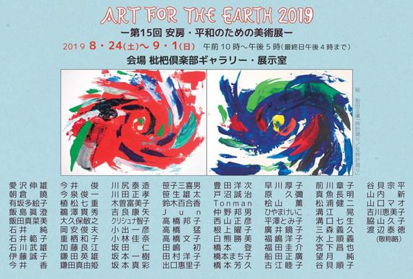 安房・平和のための美術展1